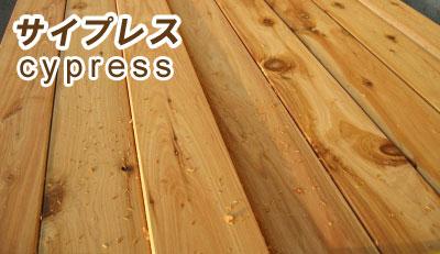 ハードウッド/サイプレス ウッドデッキ材・ハードウッド材の販売・直販・卸・通販。アマゾンジャラ・イタウバが激安、格安!