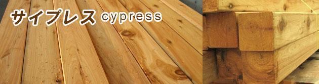 白く美しい木肌で、アロマオイルにも使用される癒しの香りをもつ、サイプレス~サイプレス 業務用・ウッドデッキ材料・ウッドフェンス材の通販ならハードウッドプロ!