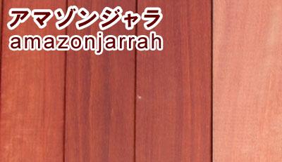ハードウッド/アマゾンジャラ ウッドデッキ材・ハードウッド材の販売・直販・卸・通販。アマゾンジャラ・イタウバが激安、格安!