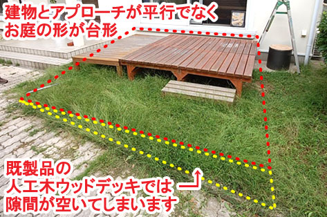 台形の形のお庭に人工木材のウッドデッキは作れません