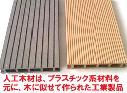 選び方:安くて長持ち?人工木材(樹脂製木,合成木材)~ウッドデッキ材 業務用 通販のハードウッドプロ