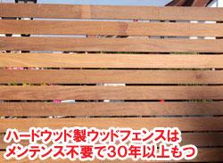 目隠し・フェンスにはアルミフェンスやウッドフェンスや竹垣や板塀があります。業務用ウッドフェンス材料の通販
