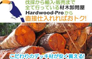 伐採から輸入・販売まで全て行っている材木卸問屋ハードウッドプロから直接仕入れればおトク!~施主支給ならおとく!こだわり・オシャレ・わがまま叶える本物志向ウッドデッキ