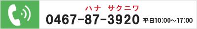 0467-87-3920 平日10:00〜17:00
