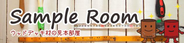 サンプルルーム~ウッドデッキ材の見本部屋