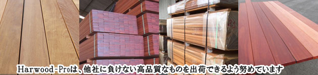 ハードウッドプロ品質基準~ハードウッド,デッキ材,イタウバ,アマゾンジャラ,通販,販売,品質基準