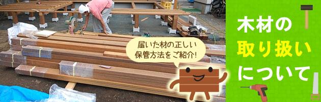 木材の取り扱い方法について