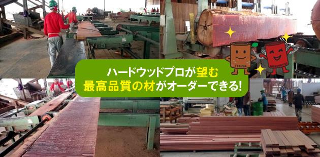 現地生産者との強い信頼関係で他社にないジャパン品質が実現!