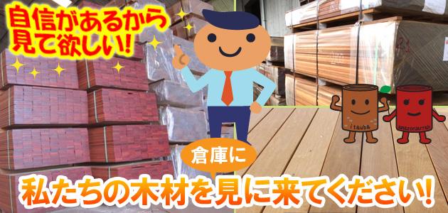 自信があるから見て欲しい。木材を倉庫に見に来てください