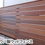 イタウバ製ウッドフェンス