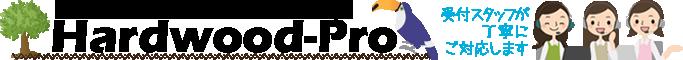 ウッドデッキ材ウッドフェンス材 アマゾンジャラ・イタウバ専門店 Hardwood-Pro