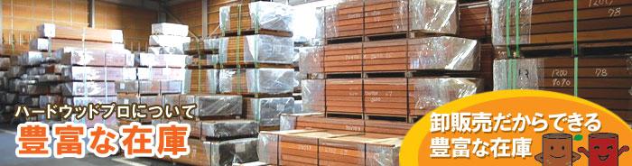アマゾンジャラ・イタウバ卸・激安!ハードウッド ウッドデッキ材・ウッドフェンス材の通販ならハードウッドプロdiy、ホームセンターに負けない安い価格