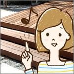 ウッドデッキ・ウッドフェンスを作るならハードウッドがオススメ